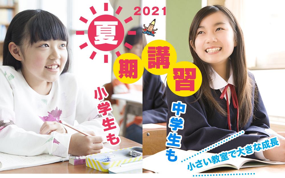 2021年夏期講習募集のお知らせ