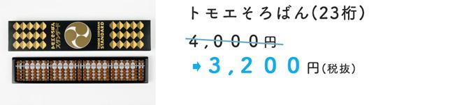 トモエそろばん(23桁) 4,000円 が3,200円(税抜)