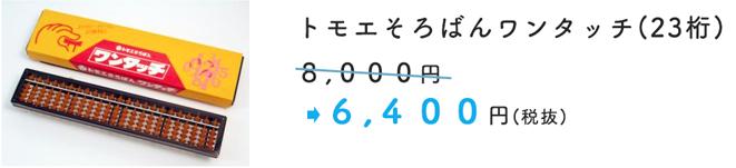 トモエそろばんワンタッチ(23桁) 8,000円が 6,400円(税抜)